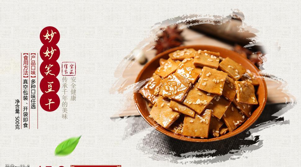重庆豆干厂家