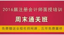 北京注会通关班