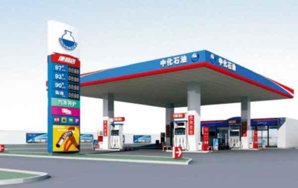 中化石油加油站标识价格