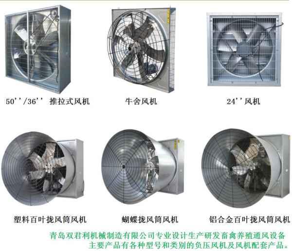 拢风筒风机/双门式风机/风机生产商