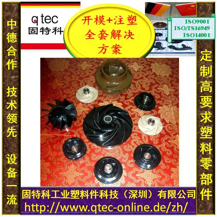 汽车水泵塑料叶轮PPS厂