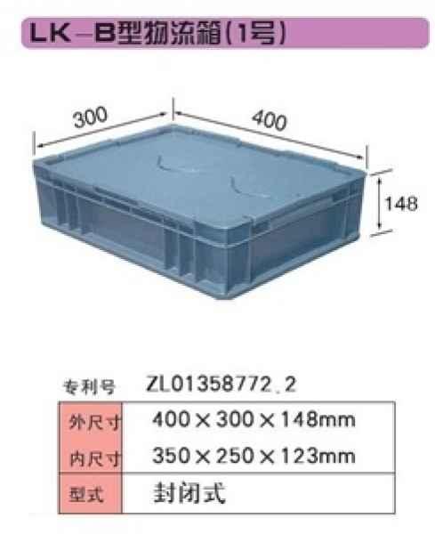 上海塑料物流箱|塑料物流箱哪家好