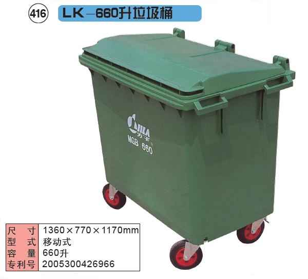 上海660升塑料垃圾桶|660升塑料垃圾桶供应商