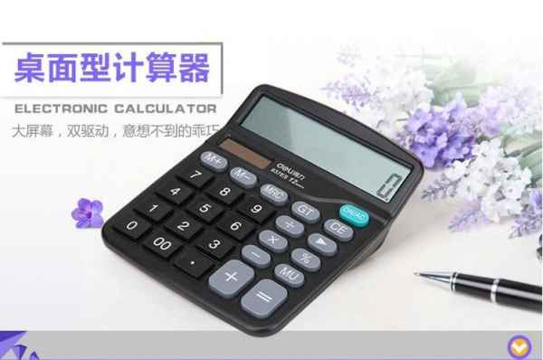 计算器销售价格