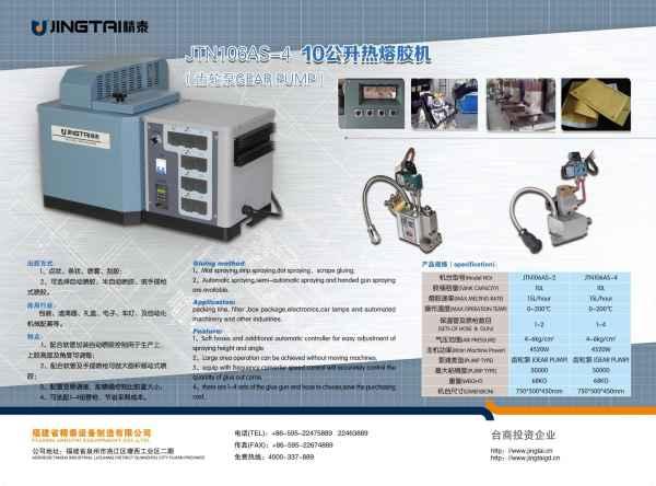 山东热熔胶机供应商