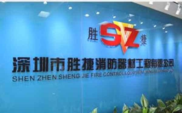 深圳消防器材