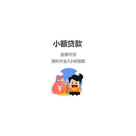 杭州专业公务员贷款