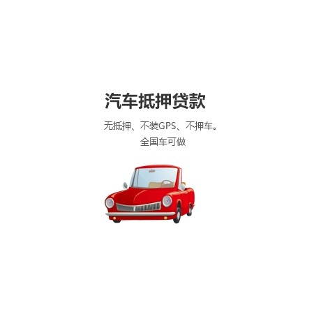 杭州专业汽车贷款