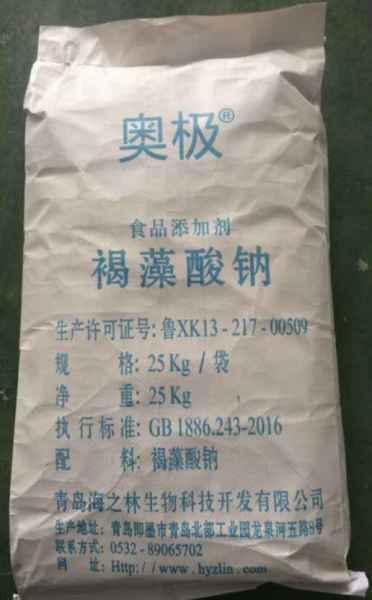 褐藻胶批发商
