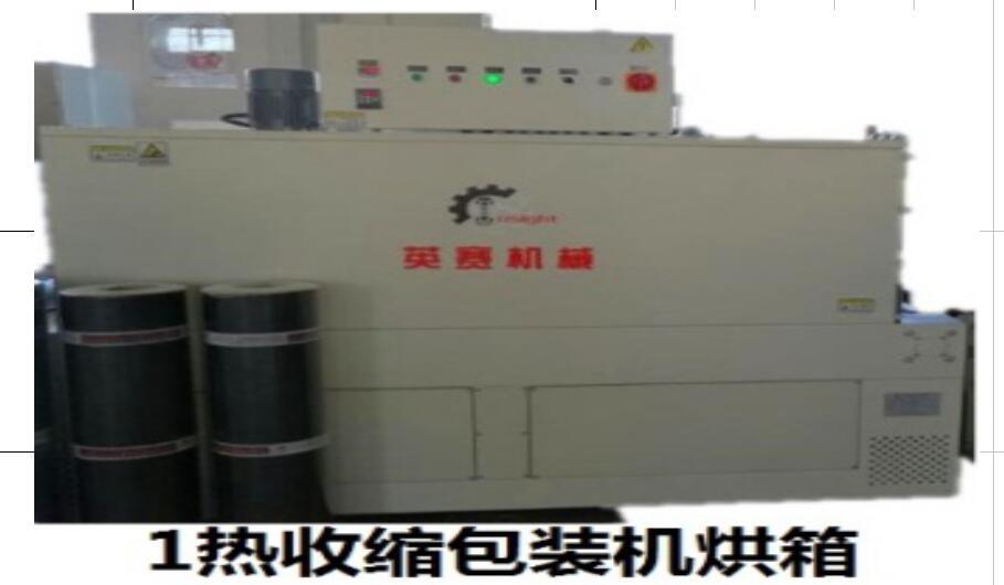 热收缩包装机烘箱