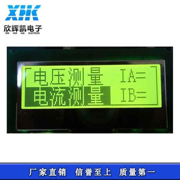南京液晶显示屏