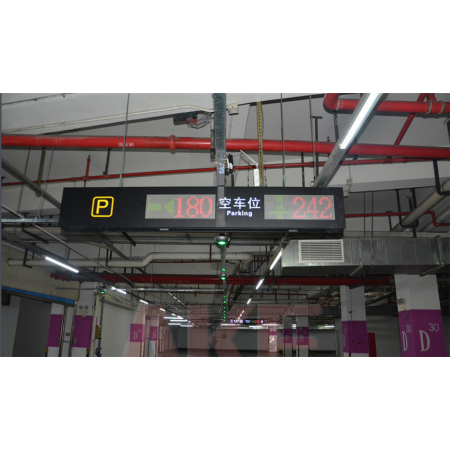 地下车位引导系统