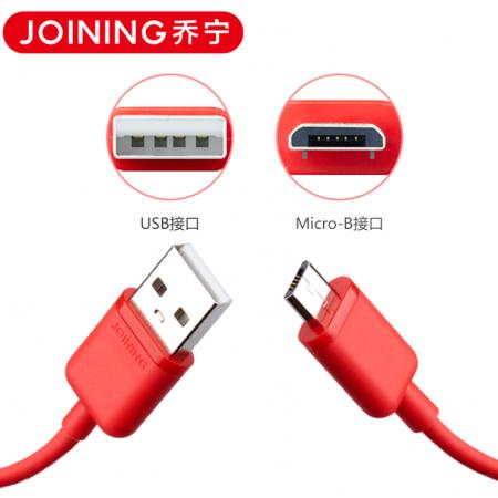JOINING乔宁Micro USB安卓手机充电线数据线