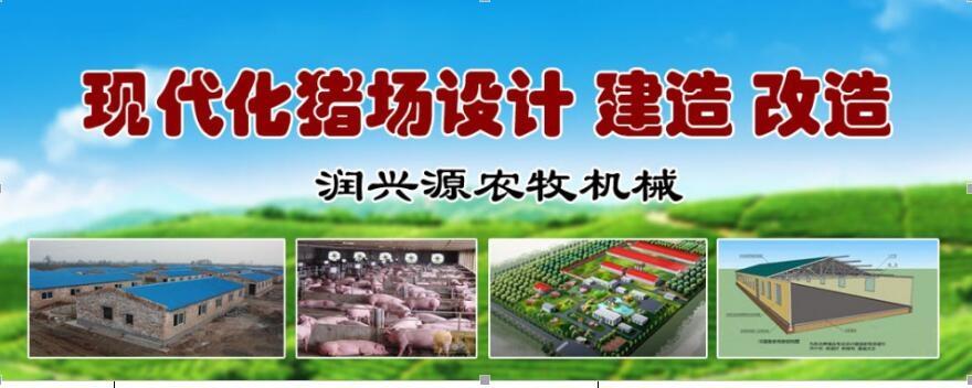 猪场设计改造