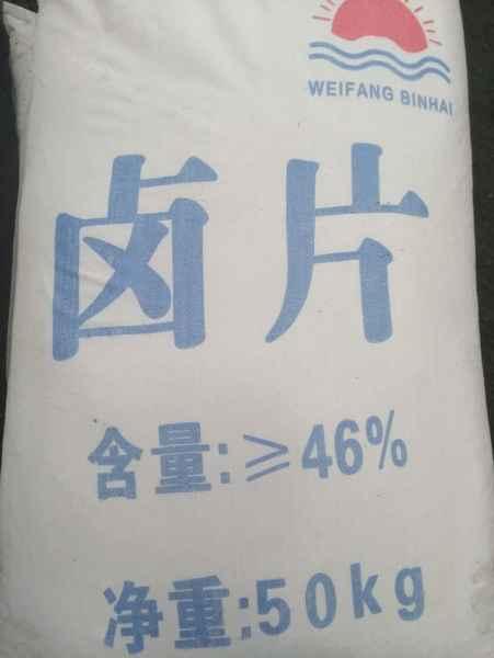 海化优质卤片生产厂家