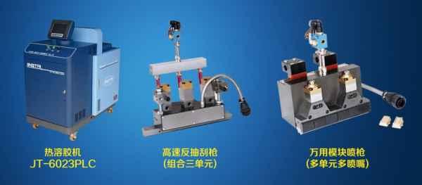 热熔胶机 精泰热熔胶机 热熔胶机厂家 热熔胶机供应商 热熔胶机价格