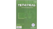 中國脊柱脊髓雜志