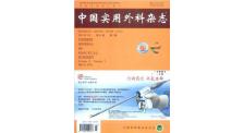 中國實用外科雜志