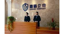 上海雷盾公司