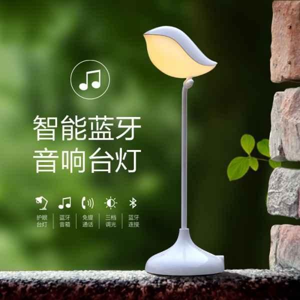 鸟语蓝牙智能音响台灯