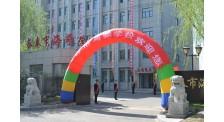 长春技术学校