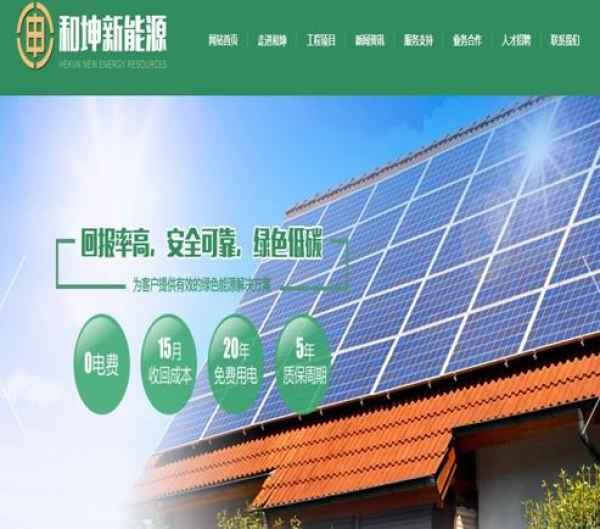 南通屋顶太阳能发电成本