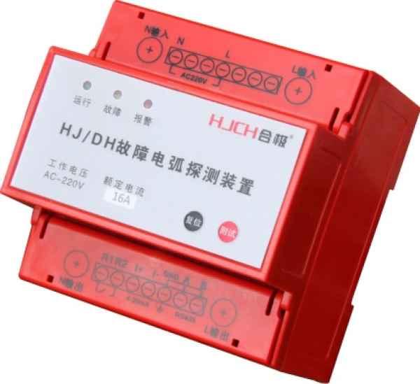 故障电弧探测装置订购价格