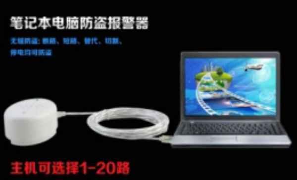 笔记本电脑展示防盗器