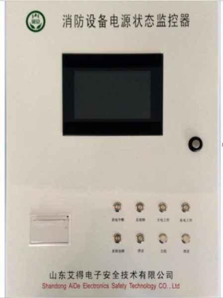 消防设备火灾监控设备
