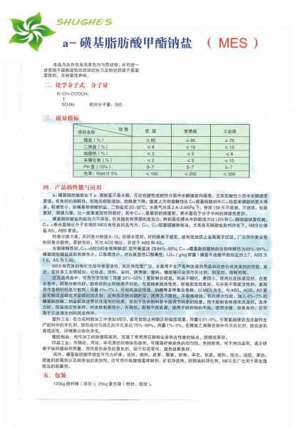 MES表面活性剂订购