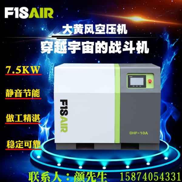 大黄风空压机|大黄风空气压缩机|大黄风压缩机|大黄风冷干机