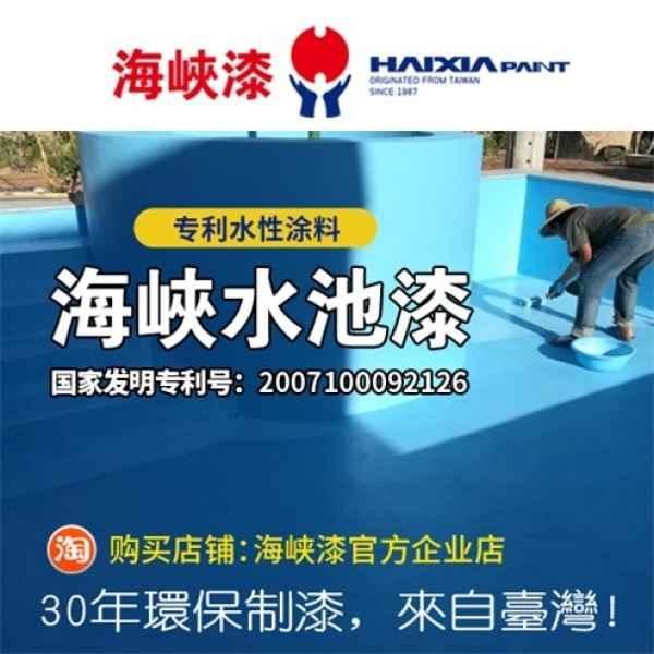 游泳池专用漆生产商