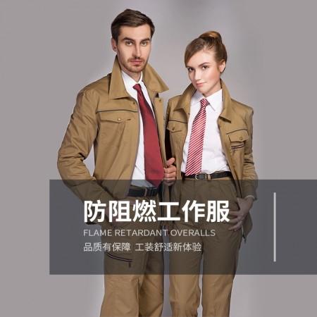 北京防阻燃工作服|防阻燃工作服供应商