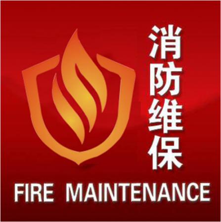 惠州消防维保公司