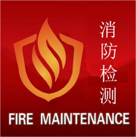惠州消防检测公司