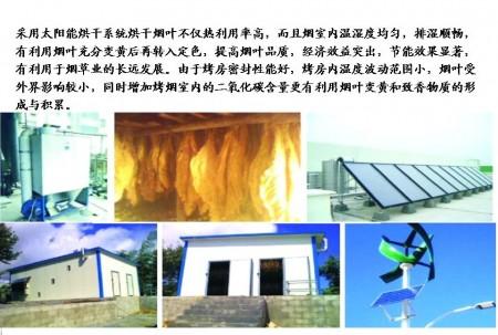 烟叶太阳能烘干系统