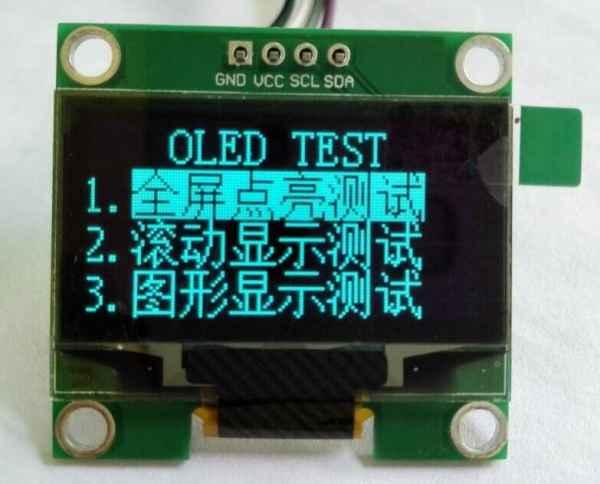 12864OLED液晶屏