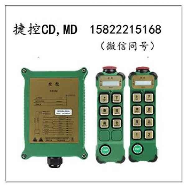 捷控遥控器天津遥控器无线遥控器