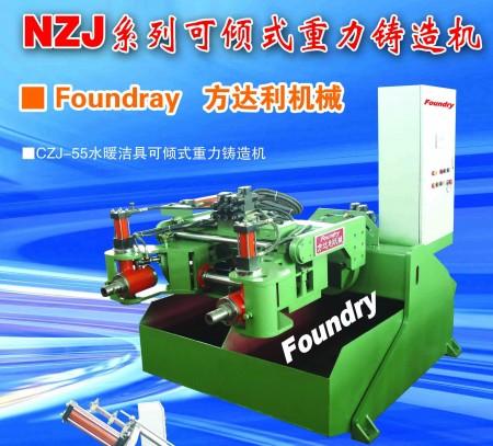 水暖洁具可倾式重力铸造机