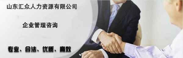 青岛企业管理咨询