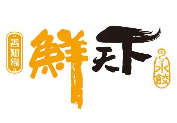东北水饺品牌店