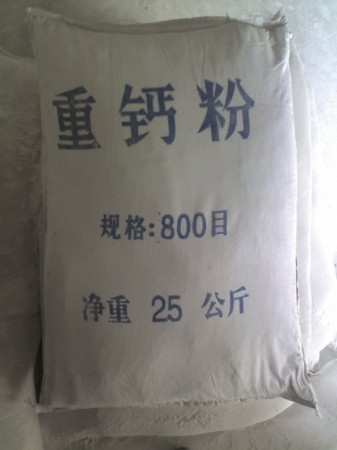 优质重钙粉生产商