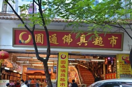 广东圆通宗教娱乐世界手机APP超市