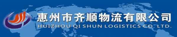 广东货运公司