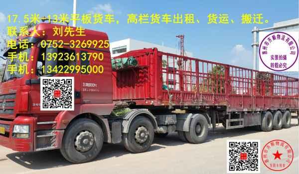 惠州13米货车货运