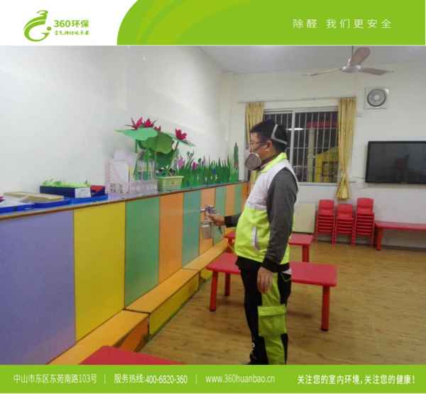 幼儿园除甲醛