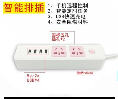 智能wifi排插APP远程遥控插座/带usb无线定时可分控插座