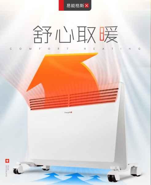 取暖器生产厂家