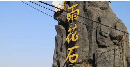 南京攀爬野宿农家乐|六合攀爬野宿农家乐报价