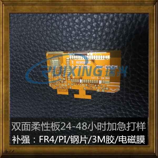 广东fpc排线